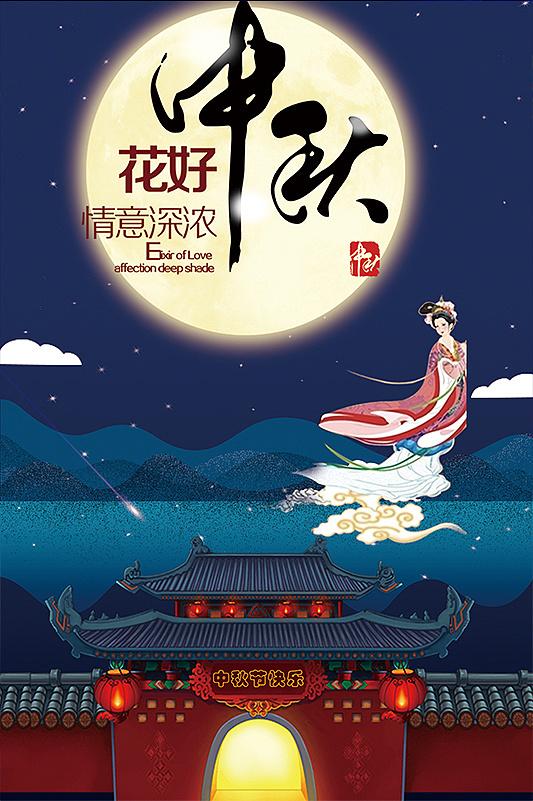 关于2021年中秋节的放假通知